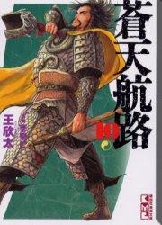 Cdjapan Soten Koro Beyond The Heavens 10 Kodansha Manga Bunko Ou Kinta Hagin Yi Book