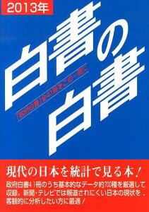 白書の白書(2013年版)