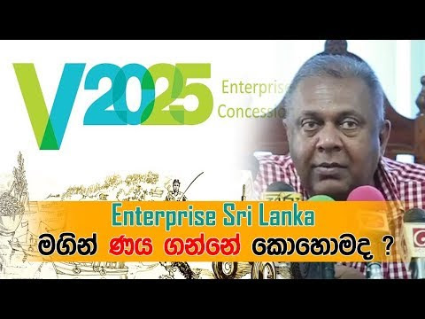 Enterprise Sri Lanka ණය හරියටම ගන්නේ කෙසේද?