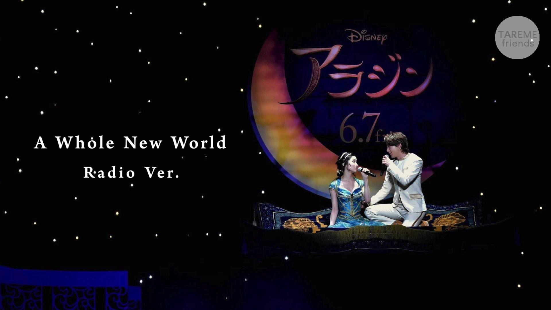 a whole new world 中文 版 歌詞