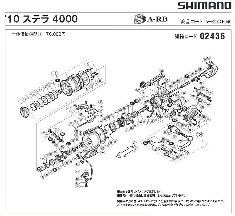 shimano 10 stella 4000 diagram