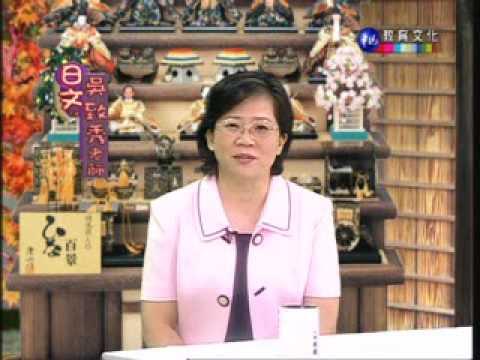 華視空中大學日文教學節目