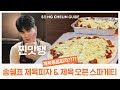 20.01.16 Songcheline Guide : [COOKING] #Pizza & Baked #Spaghetti with Korean Stir-Fry Spicy Pork???? | SUB