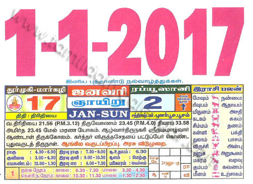 Daily Calendar 2017 Tamil