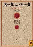 スッタニパータ [釈尊のことば] 全現代語訳 (講談社学術文庫)