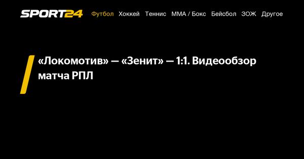 «Локомотив»— 1:1. Видеообзор матча РПЛ - 15 августа 2021
