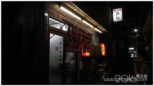 德記廣東料理05.jpg