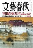 文藝春秋 2012年 03月号 [雑誌]