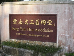 Fong Yun Thai Association1