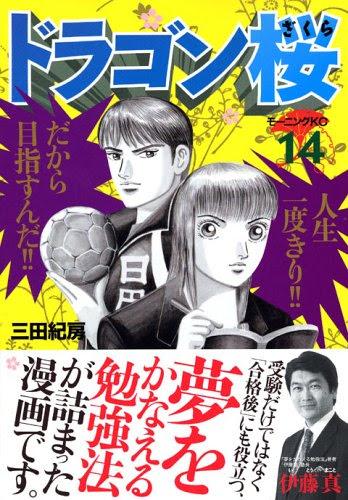 三田紀房『ドラゴン桜』(14巻)