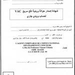 حوالة خاصة بالأحرار الحاصلين على شهادة البكالوريا