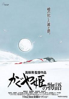輝耀姬物語(The Tale of The Princess Kaguya/ Kaguyahime no monogatari )poster
