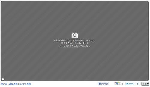 ニコニコ動画-クラッシュレポート送信画面01