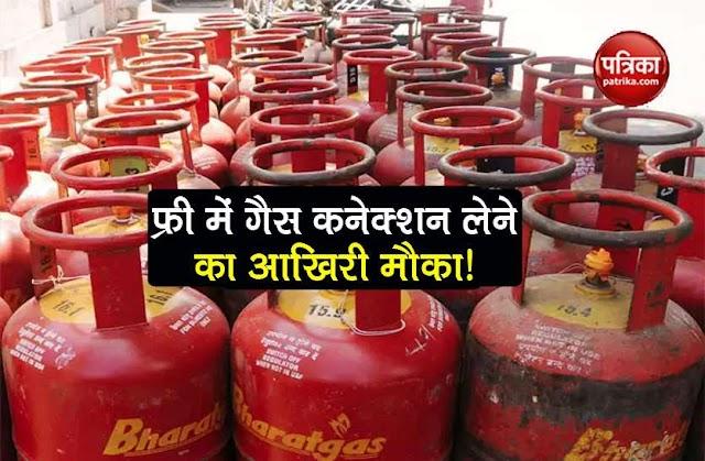 PM Ujjwala Yojana: फ्री में गैस कनेक्शन लेने का आखिरी मौका! बचे हैं सिर्फ 2 दिन, ऐसे उठाएं फायदा