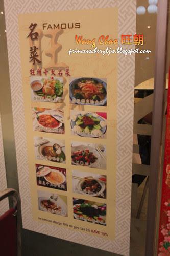 Wang Chao restaurant 02