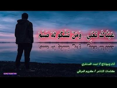لا تشكو للناس جرحاً أنت صاحبه | عيناك تغلي ومن تشكو له صنم �� | افضل ابيا...