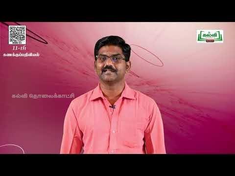 11th Accountancy தனியாள் வணிகரின் இறுதி கணக்குகள் II அலகு 13 Kalvi TV