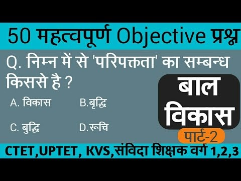 GS Point: Part-2| बालविकास | Objective Questions