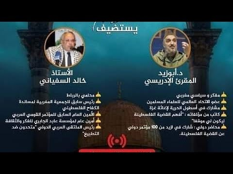 لقاء مفتوح مع الأستاذ خالد السفياني والأستاذ المقرئ أبو زيد حول القضايا المستجدة بفلسطين