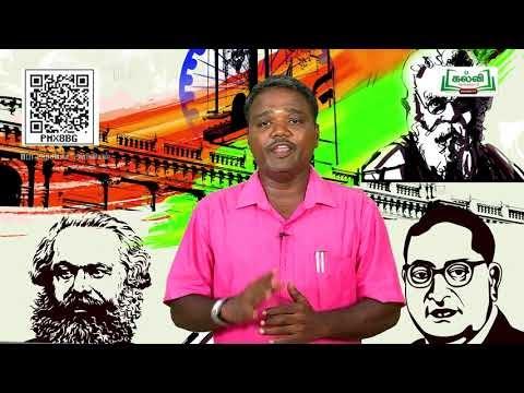 11th  Political Science அரசியல் கொள்கைகள்  அலகு  9  பகுதி  1 Kalvi TV