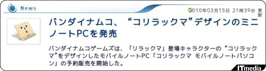 http://plusd.itmedia.co.jp/pcuser/articles/1003/15/news070.html