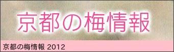 http://www.kyoto-np.co.jp/kp/koto/ume/meisho/