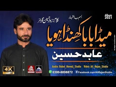 Meda Baba Khinda Hoya | Abid Hussain | New Noha 2021 (Saraiki)