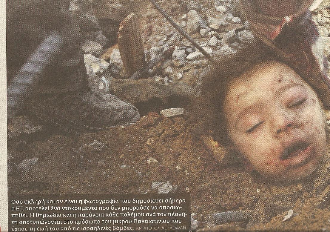 Εξουδετεροποιημένος....... Παλαιστήνιος Τρομοκράτης