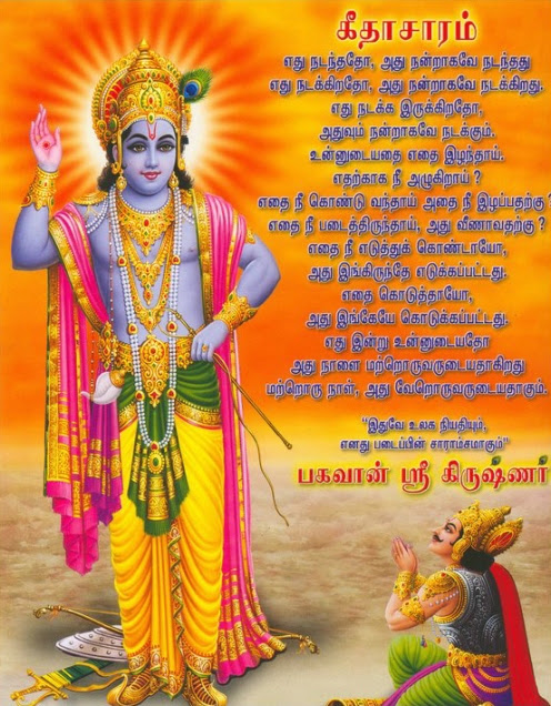 Bhagavad Gita Quotes In Tamil Penmai Community Forum