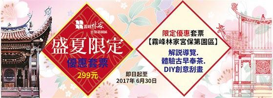 霧峰/林家宮保第園區/台中/林家花園/親子刮畫