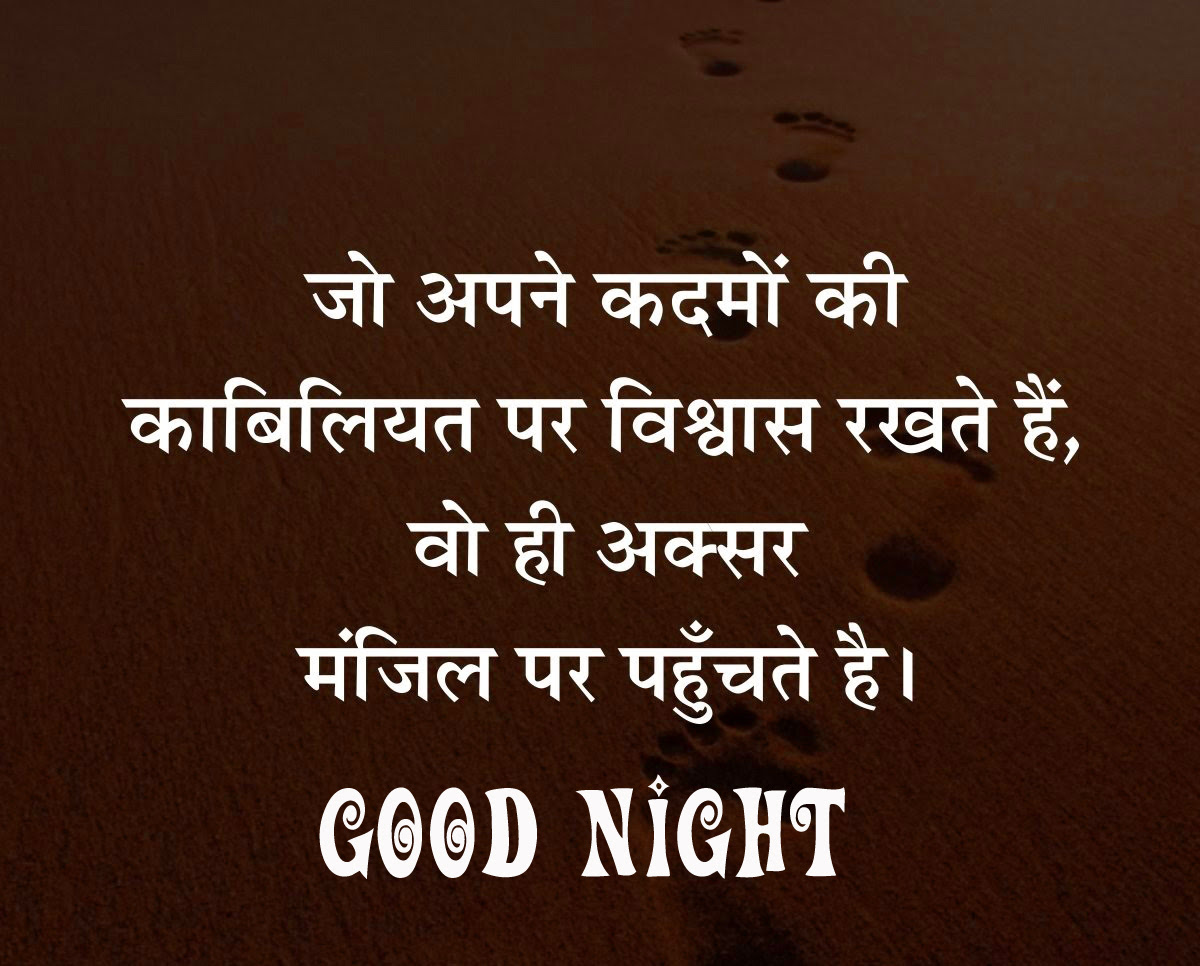 148 Best Hindi Quotes Good Night Images Download For Friends