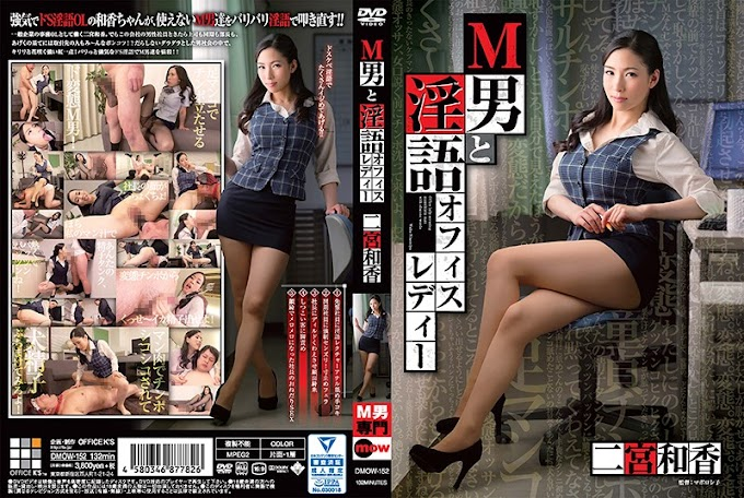is a component  DMOW-152 M Man And A Husband Office Lady Wakami Ninomiya large