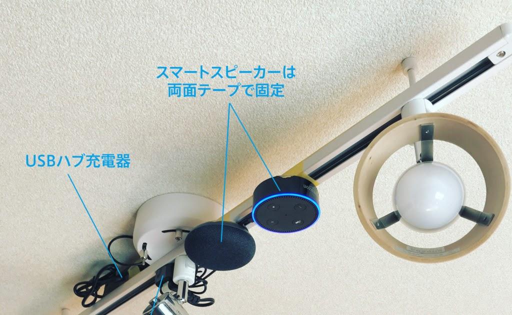 echo dot 天井 設置