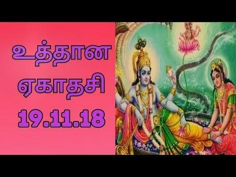 உத்தான ஏகாதசி 19.11.18 தாந்த்ரீக ஜோதிடம் ஸ்ரீ.வாமனன் சேஷாத்ரி