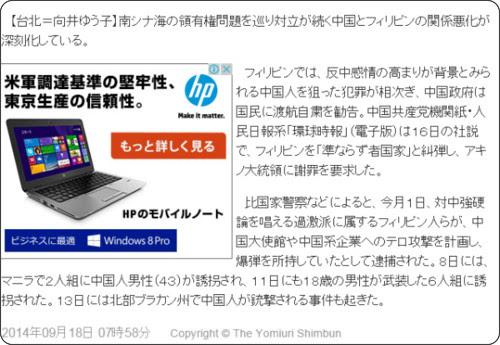 http://www.yomiuri.co.jp/world/20140918-OYT1T50016.html