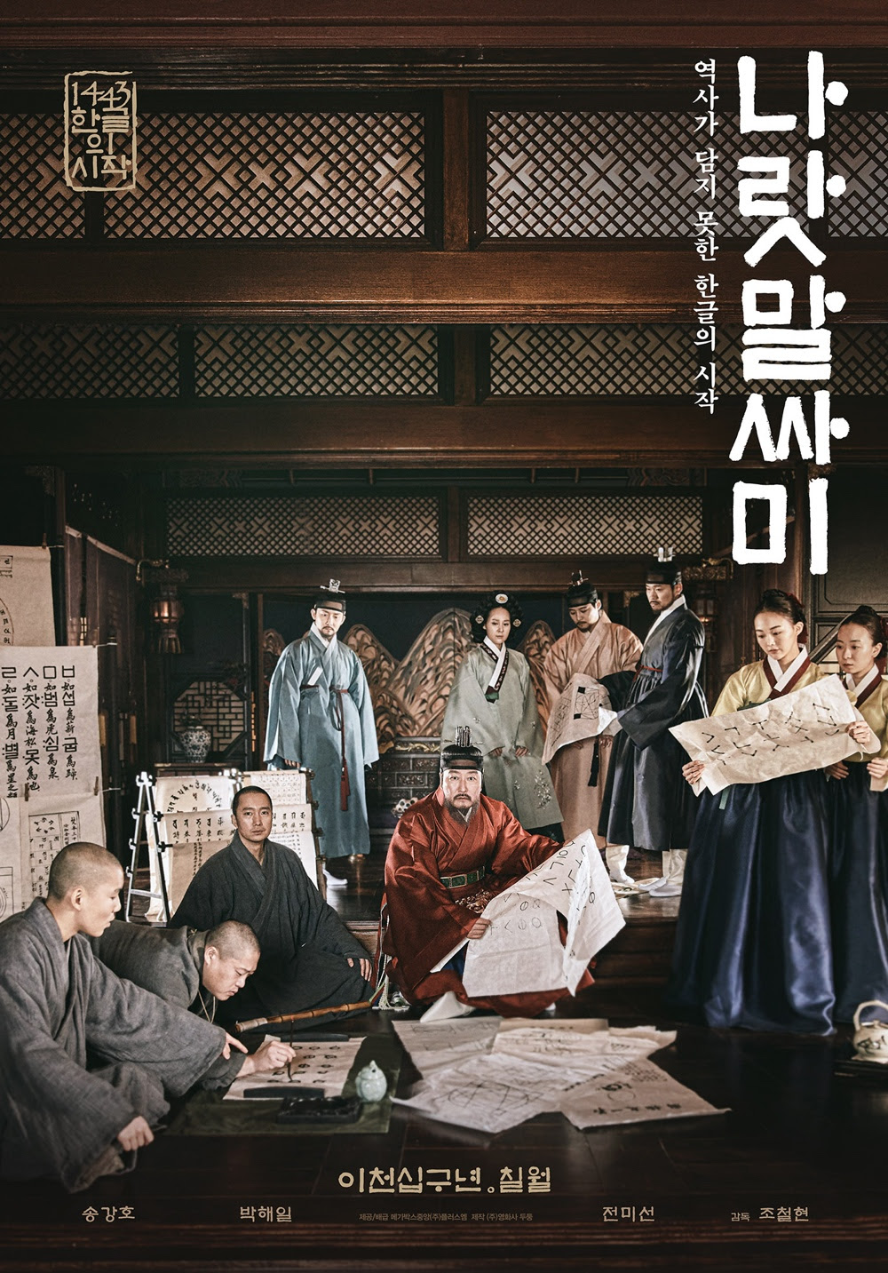 Sinopsis Film Korea The King's Letters (2019)