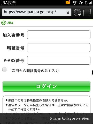 投票 アプリ jra