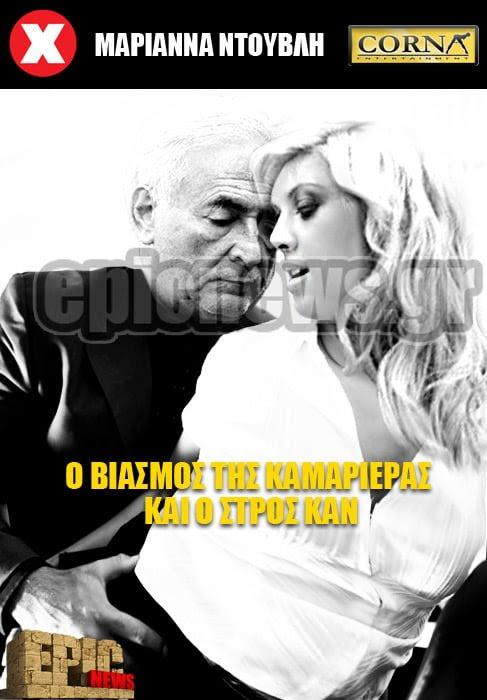 Μαριάννα Ντούβλη - Ο βιασμός της καμαριέρας