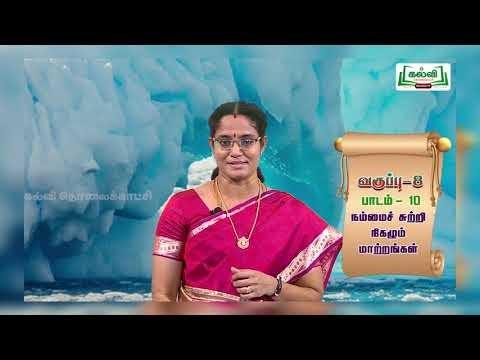8th Science நம்மை சுற்றி நிகழும் மாற்றங்கள் பாடம் 10 பகுதி 2  Kalvi TV