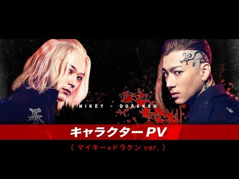 Novo vídeo do Live-Action de Tokyo Revengers apresenta novos personagens