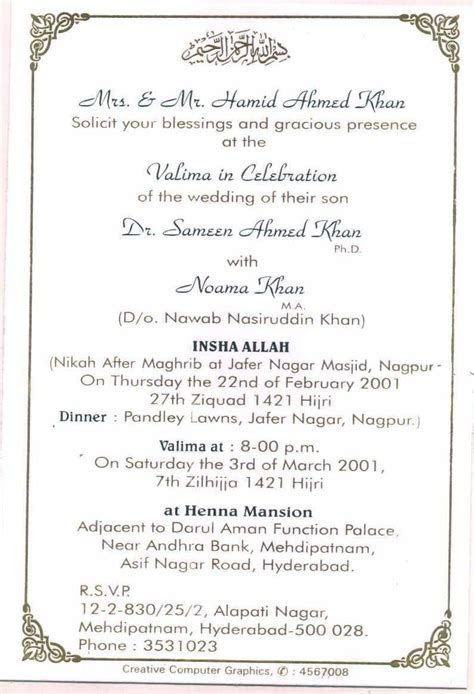 Marriage Invitations Wordings In English