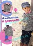 Сабрина для детей,  2-2014