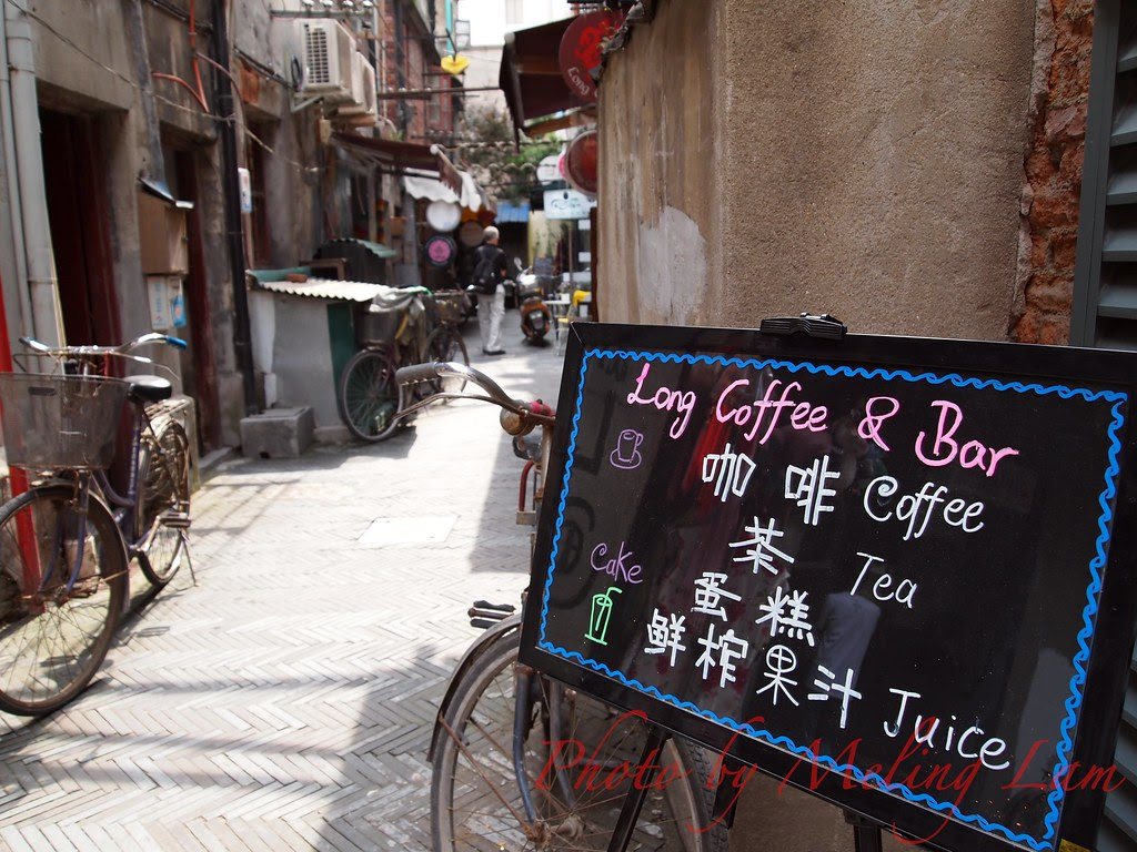 shanghai world expo food 上海世博美食 田子坊 丹咖啡