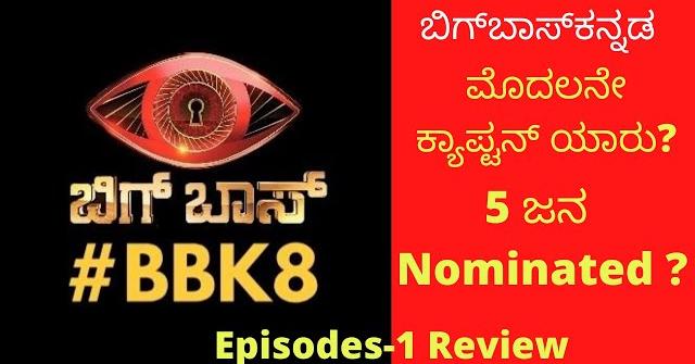 Biggbosskannada8 Episodes-1 | Review | ಬಿಗ್ಬಾಸ್ಕನ್ನಡ8 | BBK8 | KicchaSudeep | colorsKannada | BHN