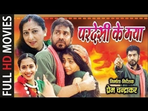 Pardesi Ke Maya - परदेसी के मया || Superhit Chhattisgarhi Film || Full Moive