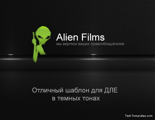 AlienFilms (Test-Templates) » Test-Templates. Платные шаблоны для DLE.