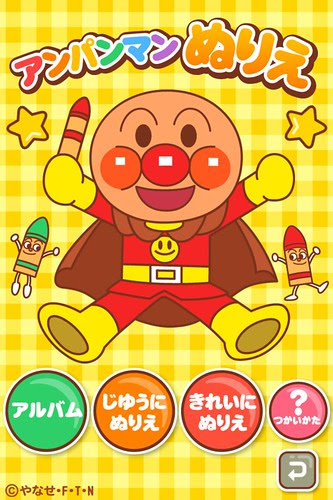 みんな大好きアンパンマンのiphoneアプリで子供と遊ぶ Co Navi子