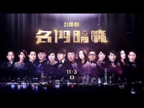 TVB名門暗戰