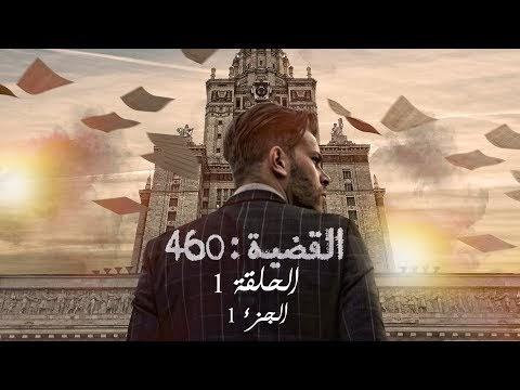 القضية 460 - الحلقة 2 | L'affaire 460 EP2