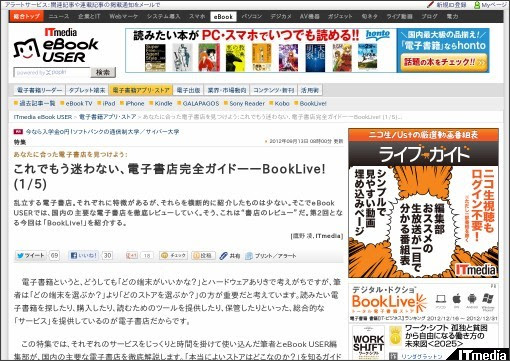 http://ebook.itmedia.co.jp/ebook/articles/1209/13/news007.html